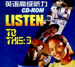 英语高级听力